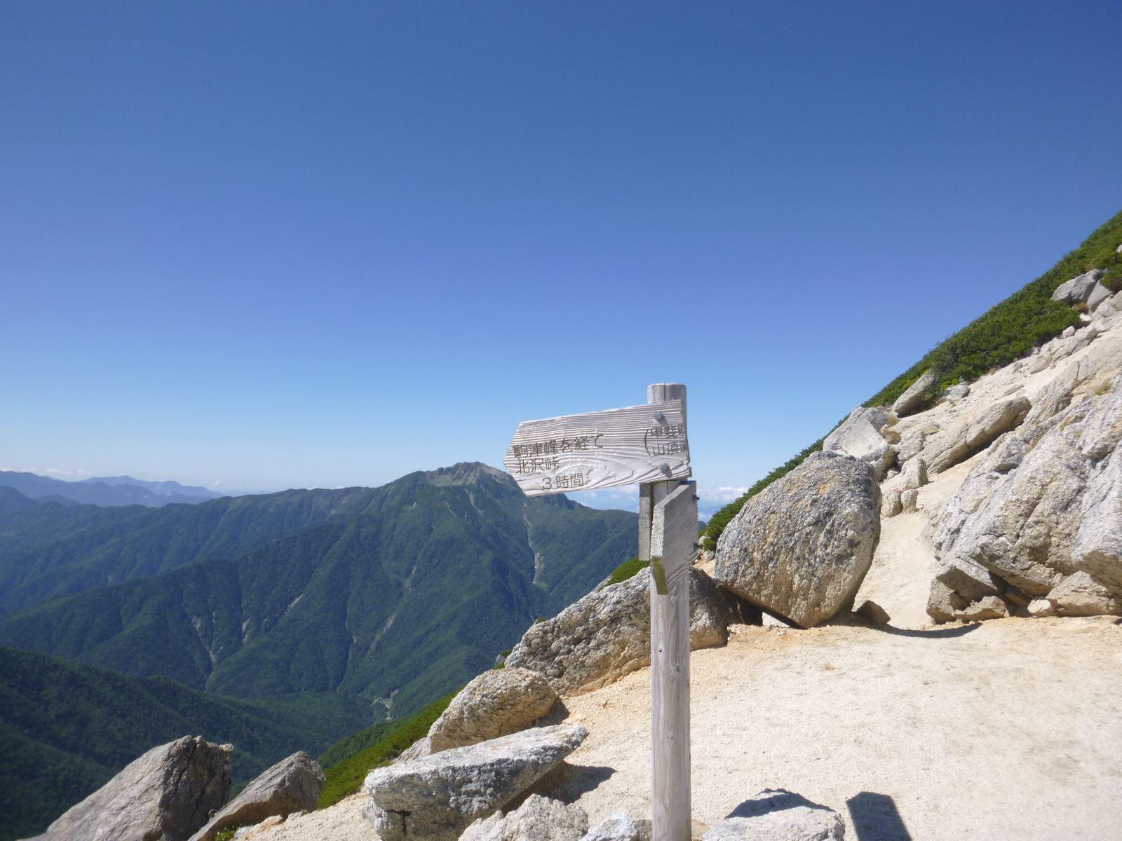 社長の登山日記 甲斐駒ケ岳 頂上間近