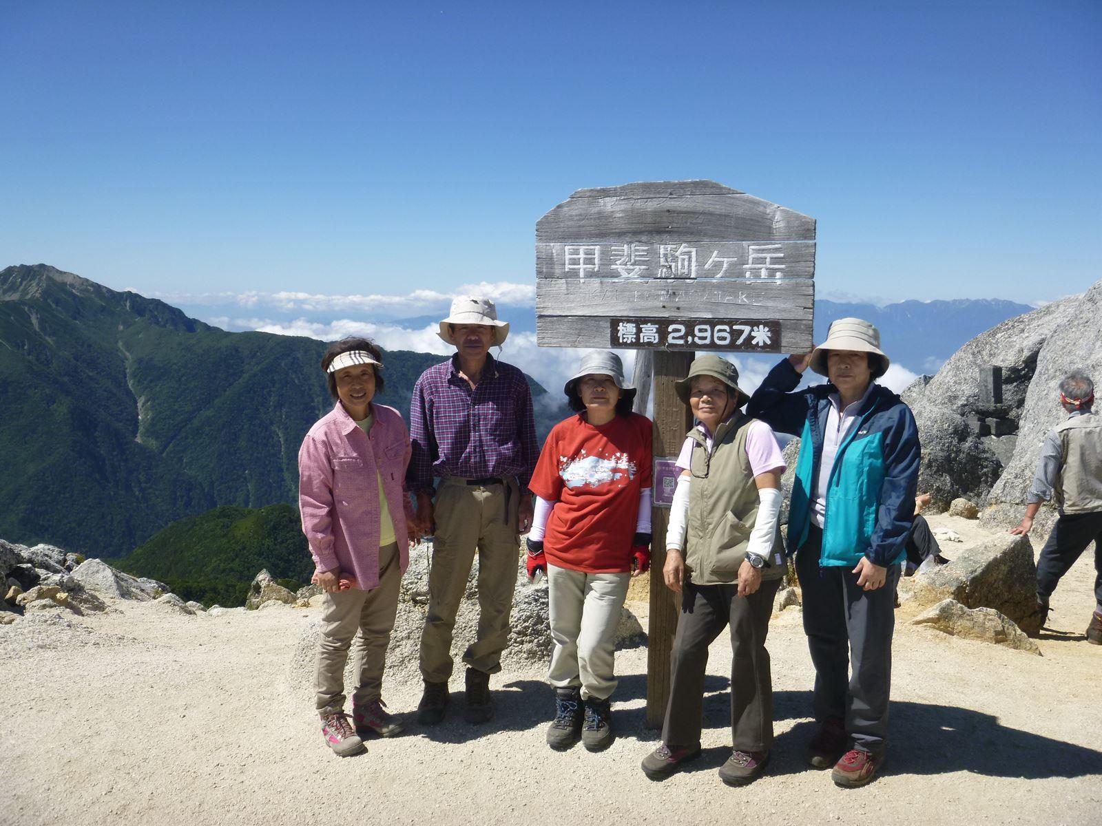 社長の登山日記 甲斐駒ケ岳 頂上にて記念写真