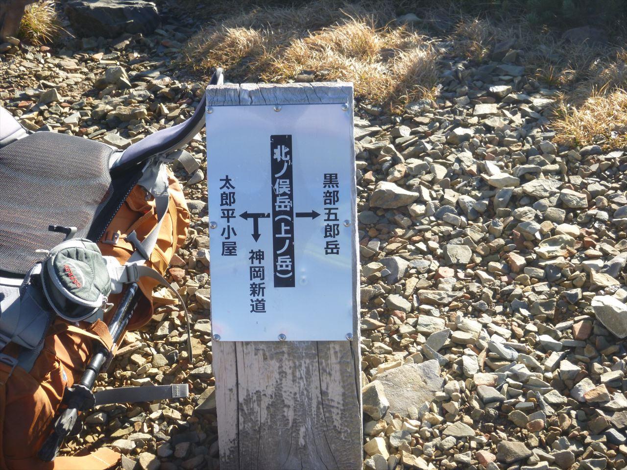 雲ノ平登山6
