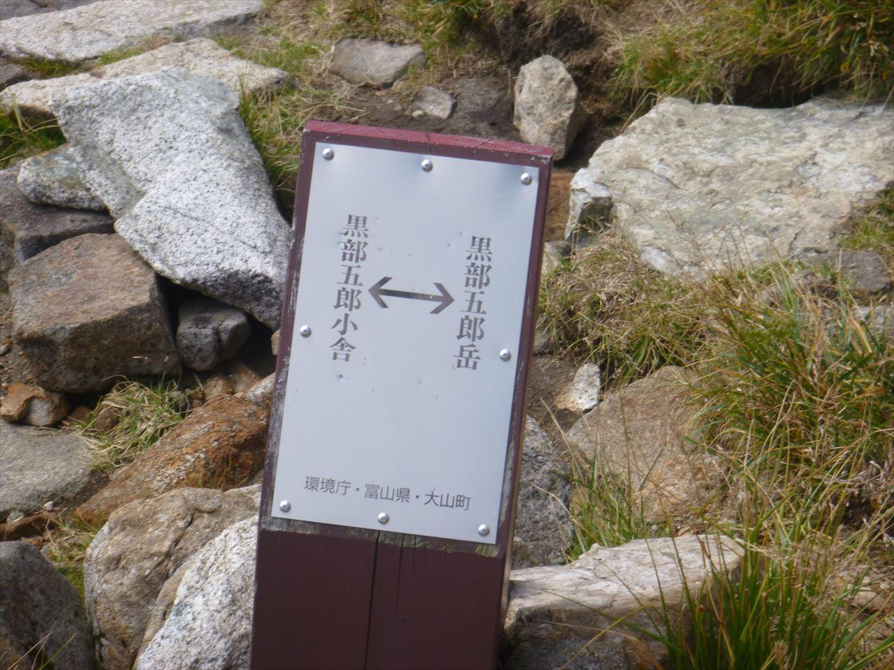 雲ノ平登山10
