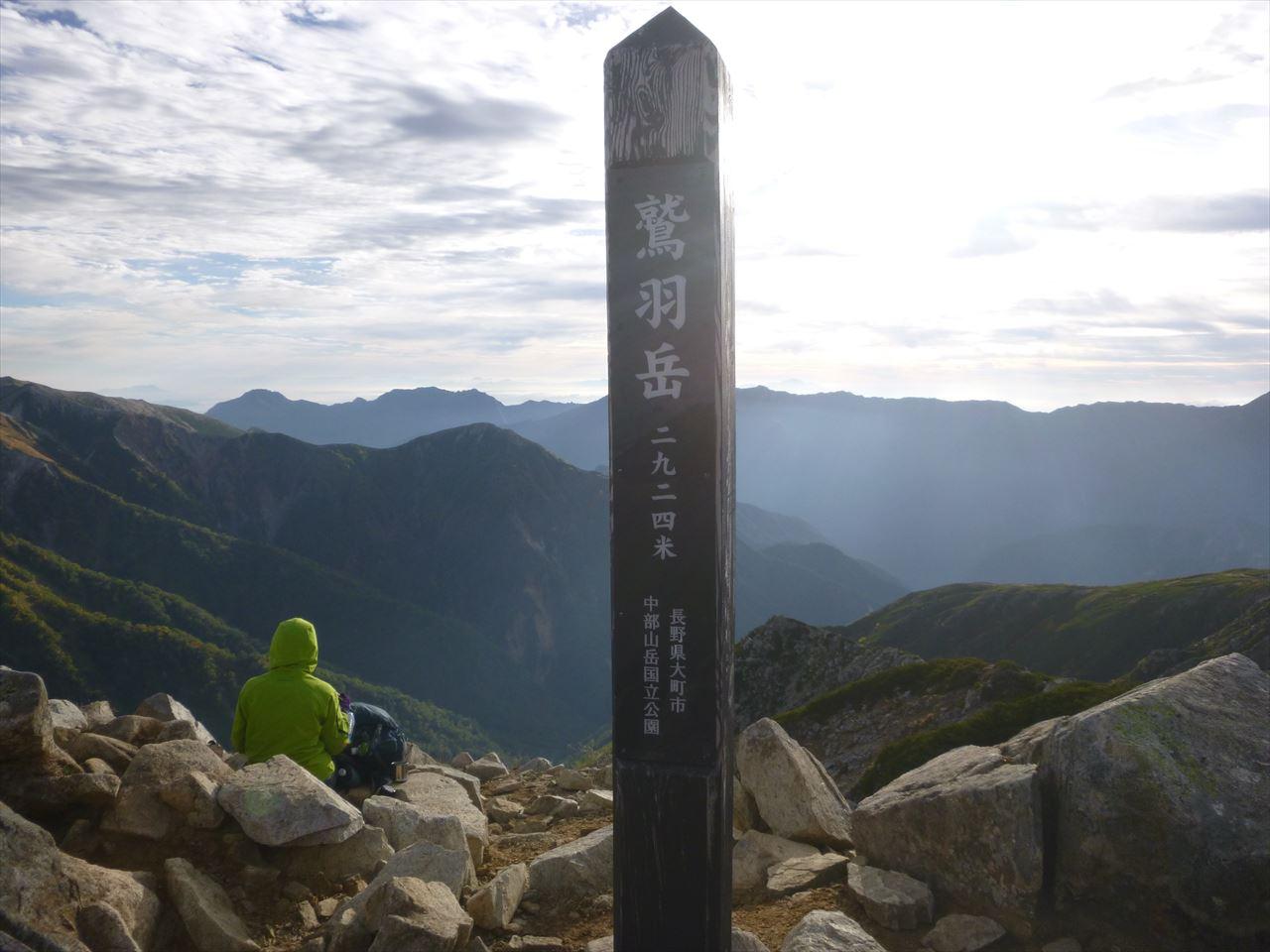 雲ノ平登山11