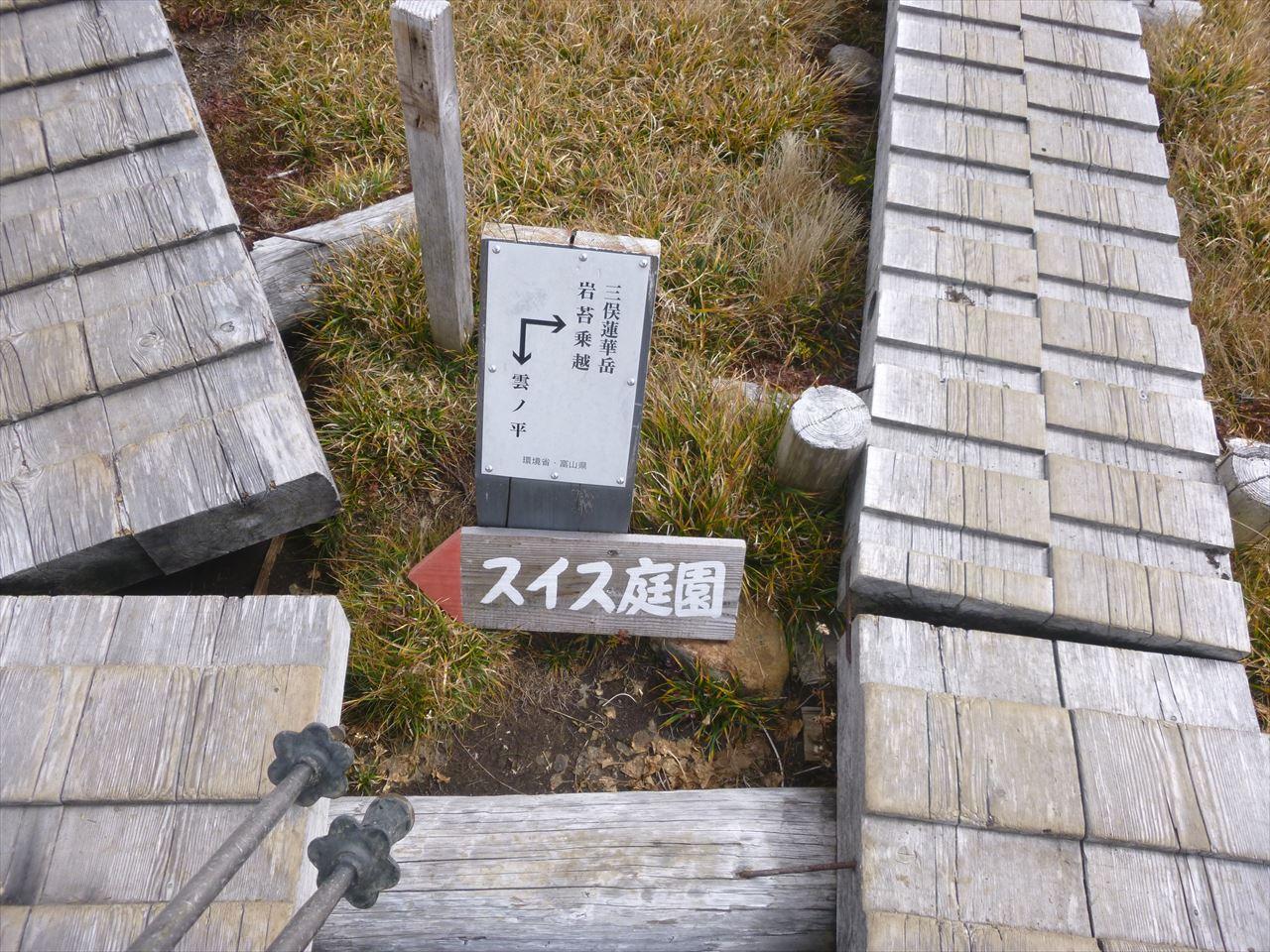 雲ノ平24